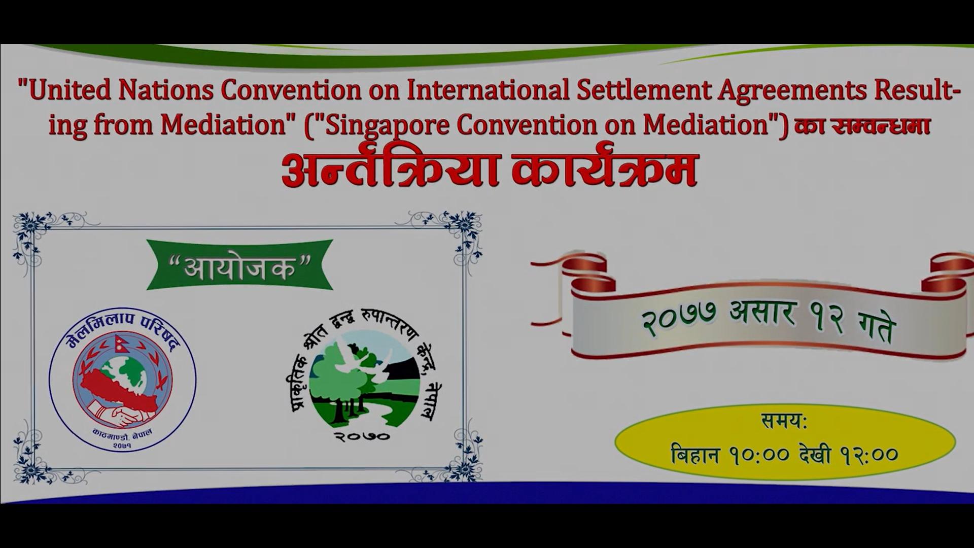 Singapore Convention on Mediation का सम्बन्धमा अन्तक्र्रिया कार्यक्रम