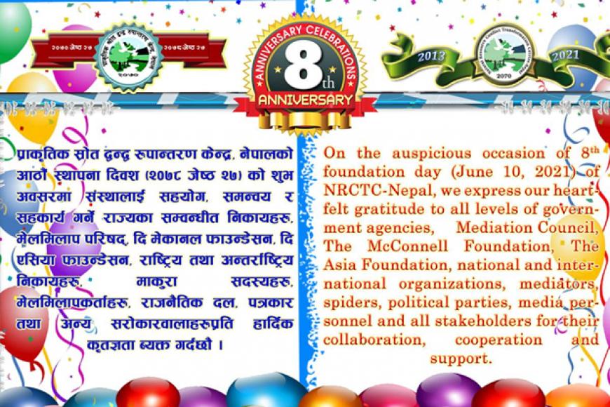 प्राकतिक श्रोत द्वन्द्व रुपान्तरण केन्द्र नेपालको आठौं स्थापना दिवस