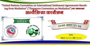 """""""मेलमिलाप सम्बन्धि सिंगापुर सम्मेलन"""" विषयक वेबिनार"""